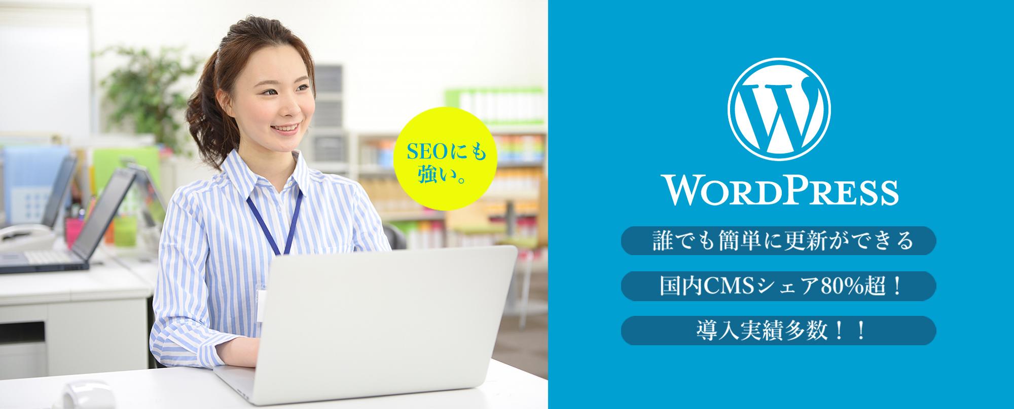 Wordpress(ワードプレス)導入実績多数!更新可能なホームページを制作いたします。